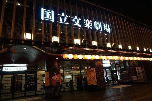 National Bunraku Theater